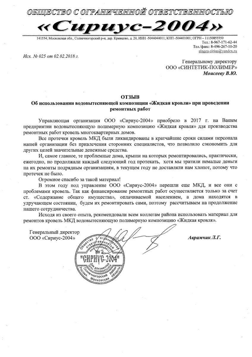 Отзыв ООО СИРИУС-2004