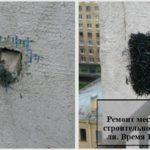 ремонт с помощью строительного бинта