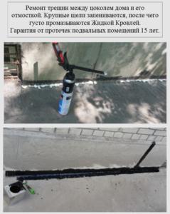 Ремонт отмостки Жидким Пергамином