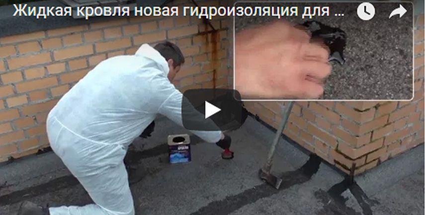 Жидкая кровля новая гидроизоляция для ремонта всех видов крыши